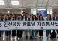 제14기 인천공항 글로벌 자원봉사단 몽골 출국
