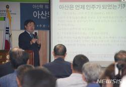 """""""아산지역 비류백제 초기 도읍지 실체 규명해야"""""""