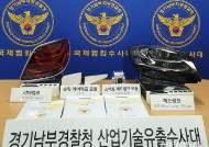 경기남부경찰, 수천억대 기술 해외로 빼돌린 일당 검거