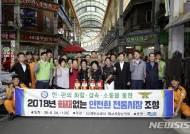 두산중공업, 전통시장에 '말하는 소화기' 보급