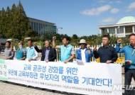 국회 앞 사학비리 근절과 교육 공공성 강화 기자회견