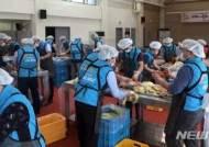 한국농어촌공사 계절김치 나누긱 활동