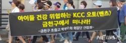 KCC오토, 주거지 밀집지역에 판금·도장시설 '논란'
