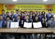 전주 제1산단 입주기업 자금운용 '숨통'…농협, 담보인정비율 상향