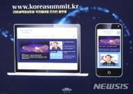 '평양 정상회담 소식 창구'···온라인·모바일 플랫폼 새단장