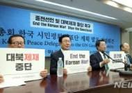 종전선언 및 대북제재 중단 촉구 기자회견