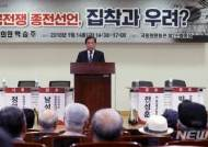 한국전쟁 종전선언 관련 토론회 참석한 김병준