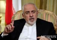 """이란 외무 """"유럽의 美제재 보상, 원유·은행거래 보전이 리트머스"""""""