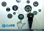 군산대 이영근 학생, 기술혁신형창업기업 지원사업 선정