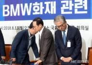 법무부, 'BMW 화재 피해자' 간담회…집단소송제 논의