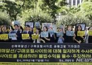 """성매매 알선 10개 사이트 고발…""""폐쇄하고 수익 몰수해야"""""""