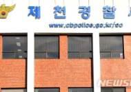 제천 경찰, 전국 찜질방 돌며 금품 훔친 부부 송치