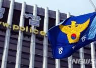 경찰관 트라우마 치유기관, 강원·대구·제주에 신설