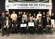 [교육소식]우송대, 한국소프트웨어산업협회와 산학 조인식 등
