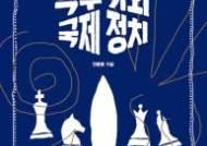 [정치책]안준호 '핵무기와 국제 정치'·박정일 '미중 패권다툼과 일자리 전쟁: JOBS WAR'