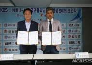 경남 합천군, KBSN배 한국고등학교축구연맹전 개최 확정