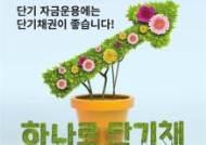 NH-아문디운용, '하나로 단기채 펀드' 출시