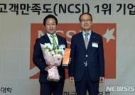 하나투어, 국가고객만족도(NCSI) 5년 연속 여행사 서비스업 부문 1위