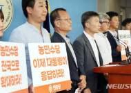 농민수당 도입 촉구 기자회견