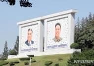 평양 거리에 보이는 김일성-김정일 초상화