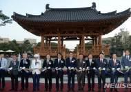 전북대학교 개교70주년 기념광장 및 기념대로 준공식