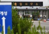 [종합]北에서 '가을이 왔다'···평양예술단 서울공연, 어디서?