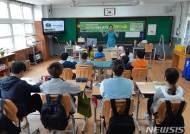 문화유산 방문학교·체험교실 & 테마문화재 학당, 내년 55개