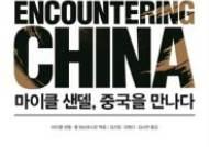 [인문책]마이클 샌델, 중국을 만나다 & 알랭 바디우 '참된 삶'