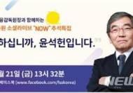 금감원, 페이스북에 윤석헌 원장의 '추석 금융꿀팁' 방송