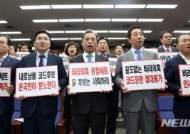 문재인 정부 비판구호 외치는 자유한국당
