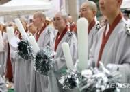 오늘은 목탁대신 응원봉을