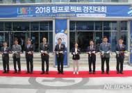 [대구소식]수성대 '사회맞춤형 학과중점형 팀프로젝트 경진대회' 개최 등