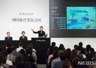 케이옥션 9월경매 낙찰률 78%...천경자 '초원 II' 20억 낙찰