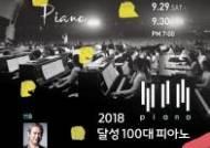 2018 달성 100대 피아노 공연, 29일과 30일 사문진에서 개최