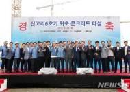 신고리 6호기 원자로 건물 공사 착수… 2023년 3월 준공 예정
