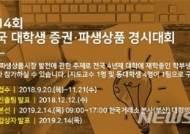 거래소, '14회 전국 증권·파생상품 경시대회' 개최