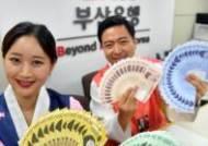 BNK부산은행, 추석맞이 신권교환 이동점포 운영