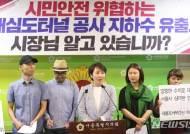 권수정 시의원, 지하도로 지하수 유출 관련 기자회견