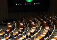 국회, 인터넷전문은행 특례법 가결…은산분리 완화 '현실로'