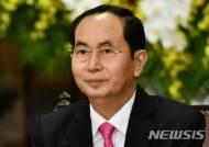 [종합]베트남 서열 2위 쩐다이꽝 국가주석 61세로 사망