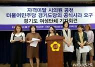 경기 여성단체, 자격미달 시의원 공천 민주당 사과 요구