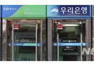'추석 연휴' 은행 이용은?…탄력·이동점포 77곳 운영