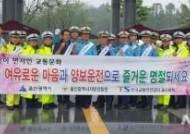 언양휴게소, 추석 귀성길 '교통안전 캠페인'