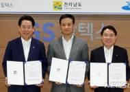전남도-시·군, 올해 204개 기업과 5조4000억 규모 투자협약