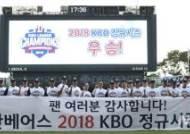 '팀타율 0.309' 막강 타선·외인 선발 듀오…두산 우승 원동력
