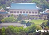 """靑 '업무추진비 부적절 사용' 의혹에 """"추측성 주장"""""""