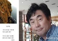 오장환 디카시 신인 문학상 수상자 강영식 씨와 수장작 '망부석'