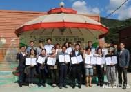 무등산권 세계지질공원 지오빌리지·지오파트너 지정