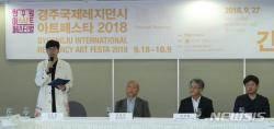 천년 고도 경주에서 평화 '通:和'...'경주국제레지던시 아트페스타 2018'