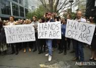 호주 공영 ABC방송 사장, '정부 눈치보기 인사' 의혹에 사임